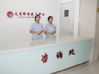 榆林植发养发中心