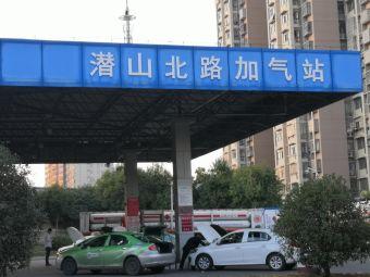 中国石化潜山北路加油站