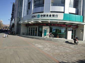 中国农业银行(邢台清风分理处)