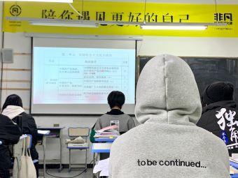 非凡教育(富阳硅谷校区)
