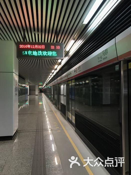 金马路地铁站-站台图片-南京生活服务-大众点评网