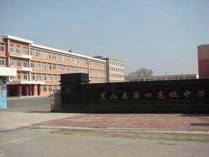 黑山县第四高级中学