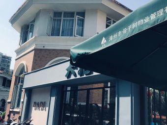 荣昌大地双语幼儿园