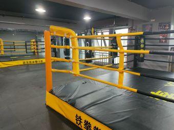 铁拳拳击俱乐部