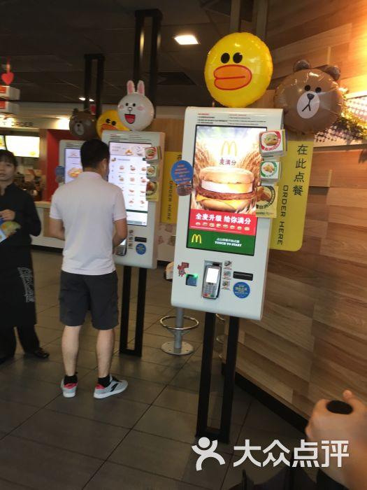麦当劳(芳村分店)自助点餐机图片 - 第3张