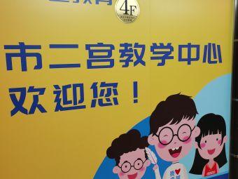 广州市卓越教育全日制中高考复读学校(海珠校区)