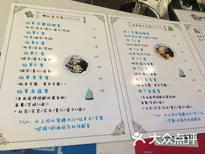 师兄芋圆(友阿店)菜单图片 - 第8张
