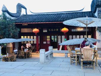 悠茶小驿(黎明湖店)