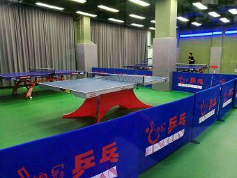 恒冠乒乓球馆