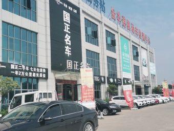 襄阳金华港机动车检测中心