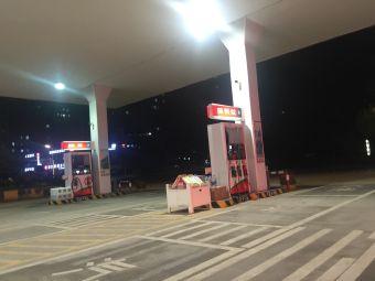 中国石化第十加油站