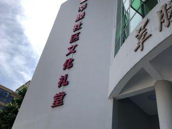 莘塍镇第一中学