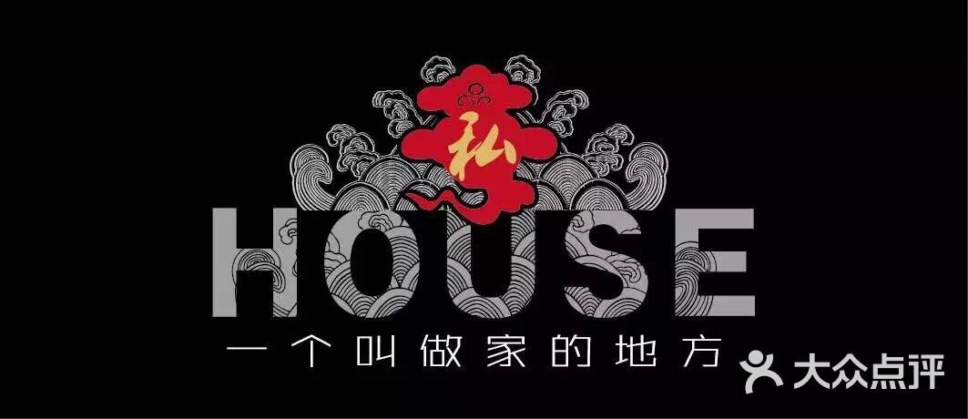 house私房菜-图片-上海美食-大众点评网