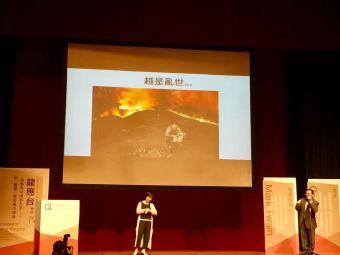 香港浸会大学林护国际会议中心