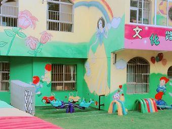 文化路小学幼儿园