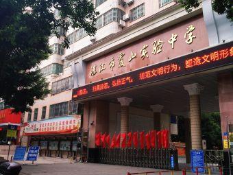 湛江市四中滨海学校