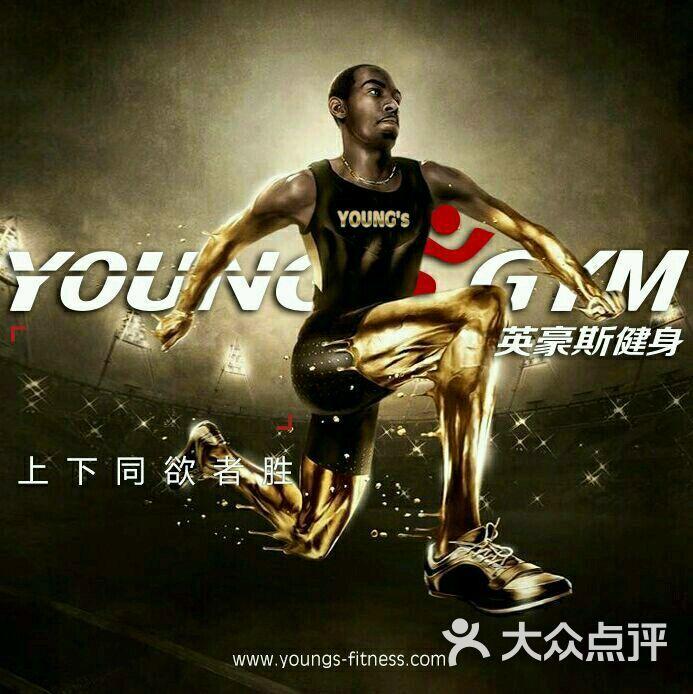 young健身游泳综合馆-图片-杭州运动健身-大众点评网