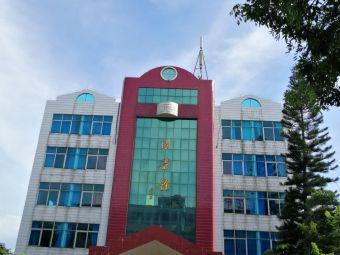 廉江市第七中学