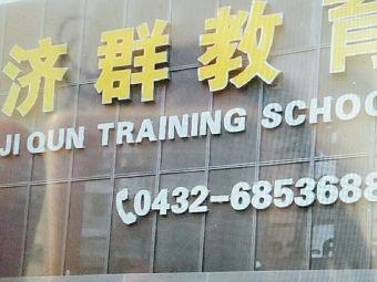 济群培训学校