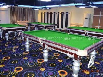 中国梦台球俱乐部