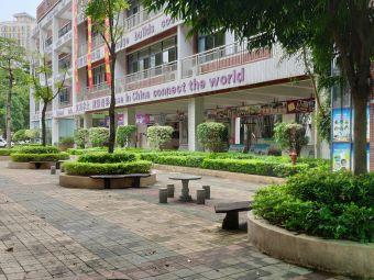 光大新亚外国语学校
