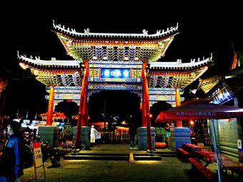 大召历史文化旅游区游客服务中心
