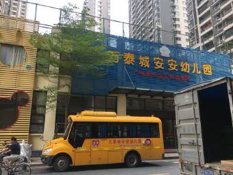 万泰城安安幼儿园