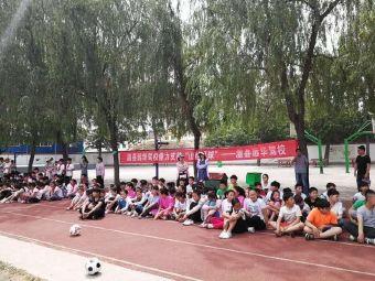 温县第二实验小学