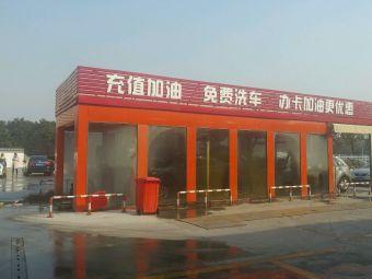 中海石化免费洗车
