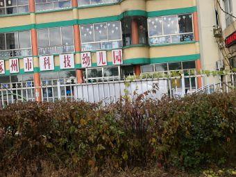 涿州市实验幼儿园