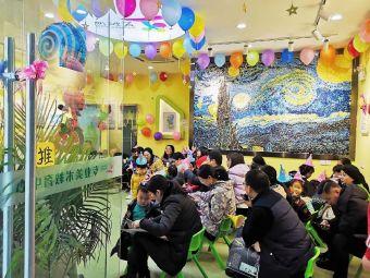 艺树园专业美术教育中心