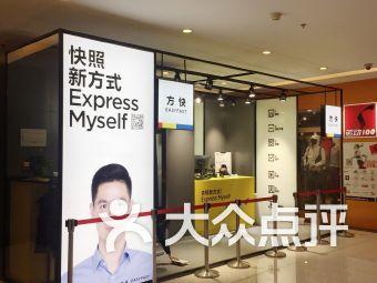 方快-照相馆(金桥国际广场店)