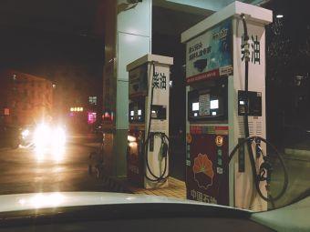 中国石油北共济街加油站