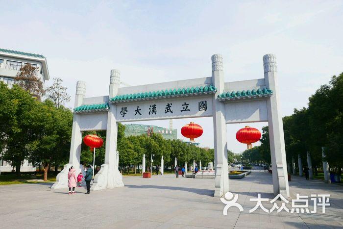 武汉大学大门图片 - 第1张