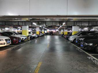 和义大道购物中心-地下停车场