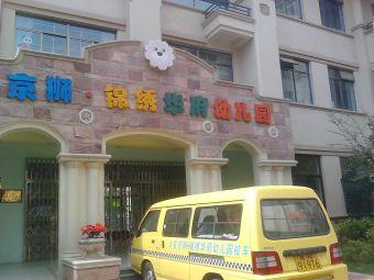 京狮·锦绣华府幼儿园