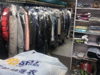 百丝特洗衣(前卫路店)