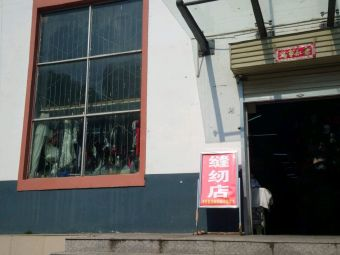 陈秀芝缝纫店