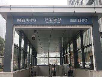 王家墩东地铁站
