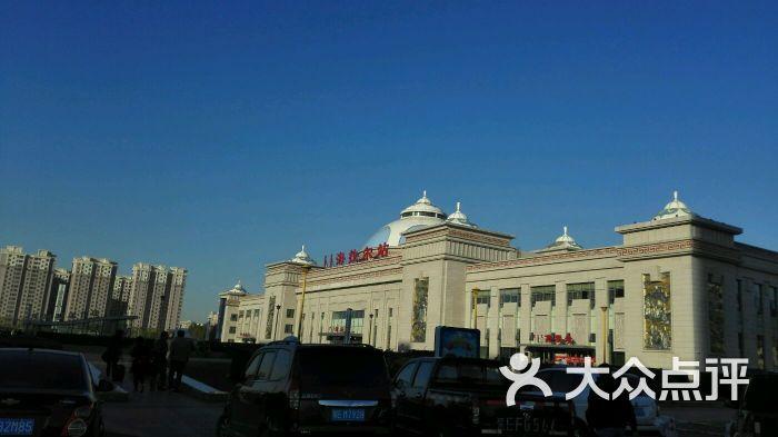 海拉尔火车站-图片-呼伦贝尔生活服务-大众点评网