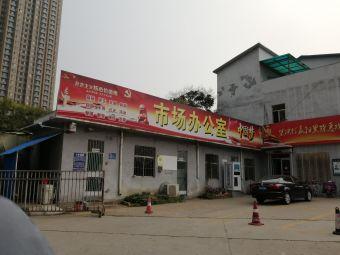中共山东泺口旧机动车交易市场支部委员会