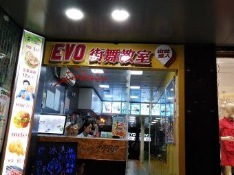 EVO街舞教室(淮海路店)