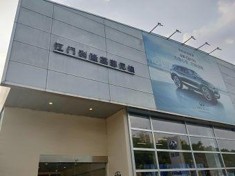 江门市利隆汽车销售服务有限公司