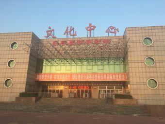 乐亭文化中心数字影院(青春广场)