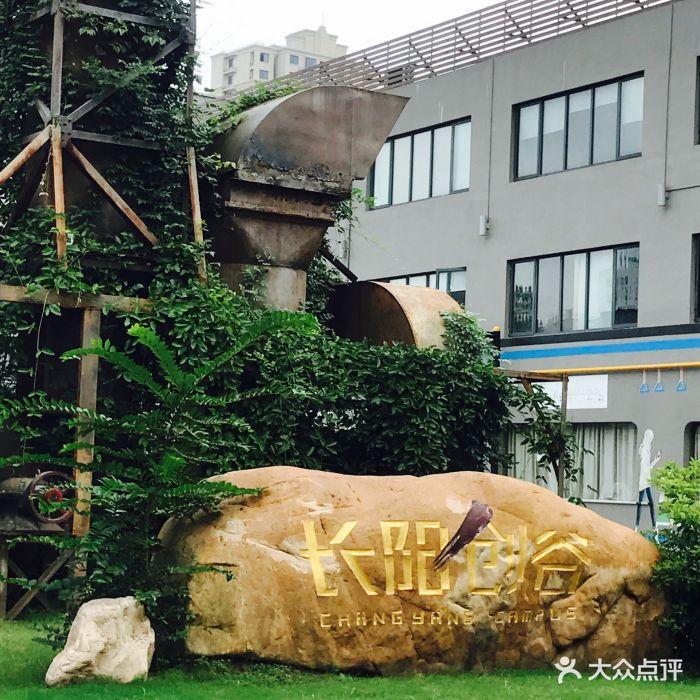 长阳谷创意产业园图片 - 第20张