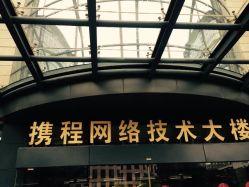 携程旅行网(福泉路店)地址,电话,营业时间(图)-上海-大众点评网