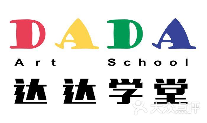 达达学堂(红树林校区)-图片-深圳学习培训-大众点评网