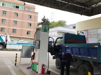 中国石化河源黄田加油站