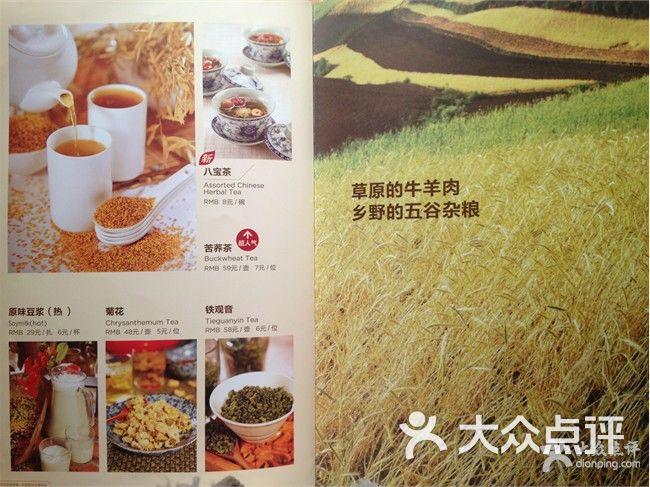 西贝莜面村(公主坟店)菜单图片 - 第44张