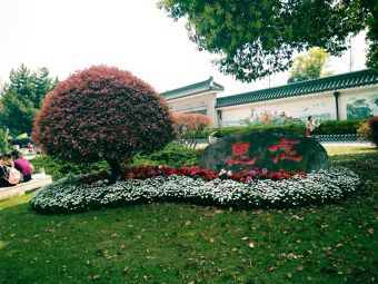 上海寶羅瞑園